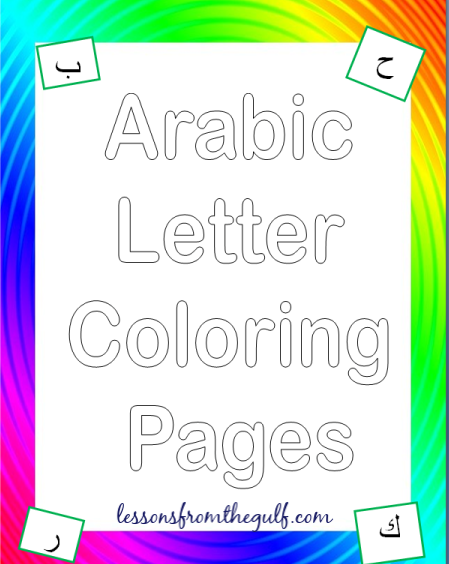 Arabic-Letter-Coloring-Pages.png-bn