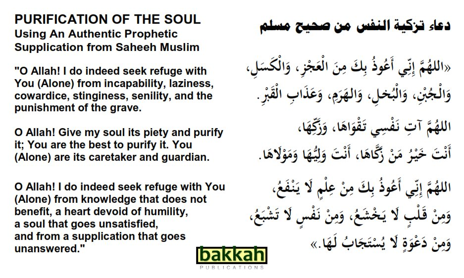 """Bakkah Publications on Twitter: """"Free PDF: A Supplication from Saheeh  Muslim for protection from laziness & other weaknesses in character:  https://t.co/PHfS9pd6pr As mentioned in Friday's khutbah:  https://t.co/JLAGrjvcwz… https://t.co/U4SEMoT0Mx"""""""