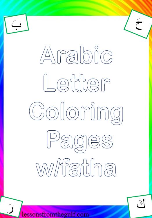 Cover Page-Fatha-bn