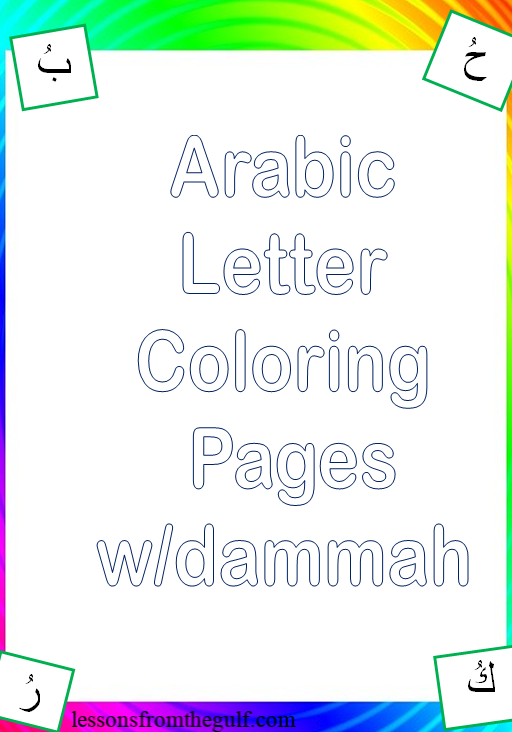 cover page dammah-bn